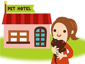佐倉市のペットホテル